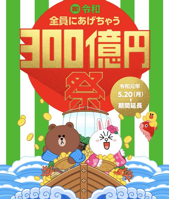 LINE Pay 「祝!令和 全員にあげちゃう300億円祭」延長