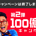 PayPay「第2弾100億円キャンペーン」が終了