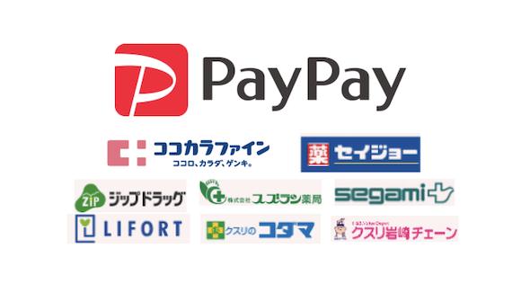 PayPay ココカラファイングループ