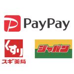 PayPay スギ薬局 ジャパン