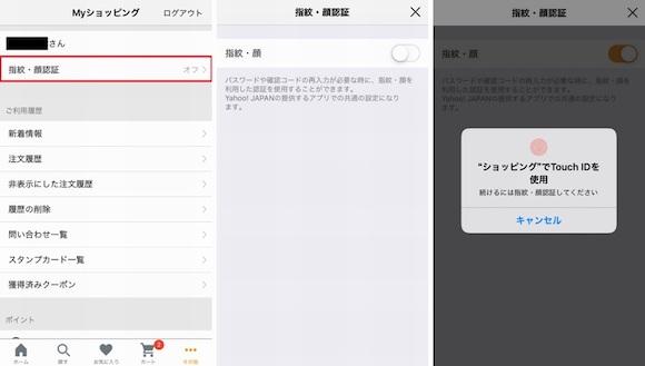 Yahoo!ショッピング アプリ 生体認証