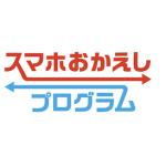 NTTドコモ スマホおかえしプログラム