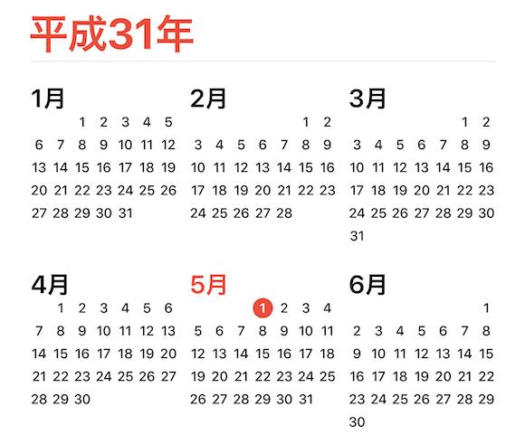 iPhone カレンダー 平成31年
