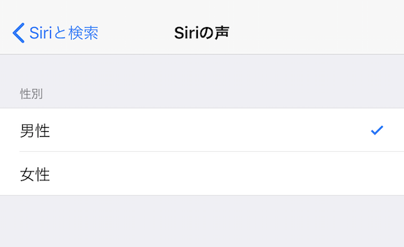 iPhone Siriの声
