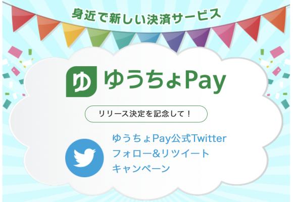 ゆうちょPay キャンペーン