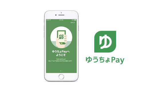 Pay ゆうちょ ゆうちょPay(ゆうちょペイ)とは?メリットやデメリット、使い方、使えるお店、キャンペーン情報など徹底解説