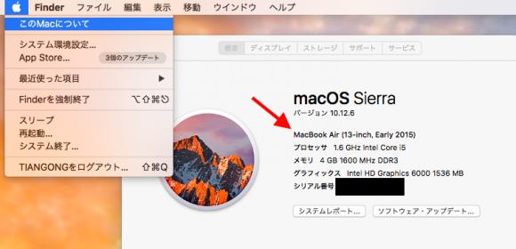 apple 2015 macbook pro 回収 バッテリー 交換