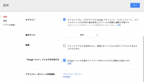 「Googleフォト」フォルダを作成する