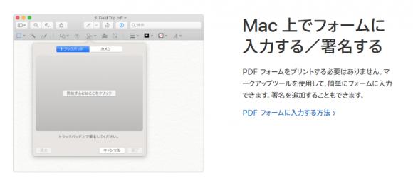 プレビュー アプリ pdf 署名