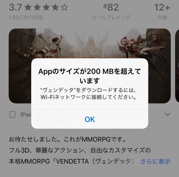 App Store モバイルデータ通信 200MB