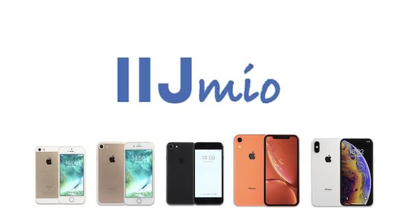 IIJmio 中古 iPhone