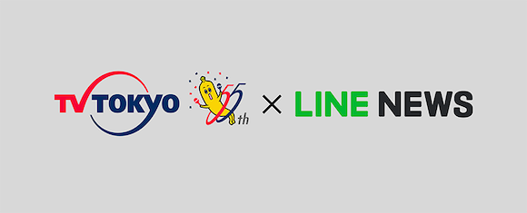 LINE CONFERENCE 2019 LINE NEWS