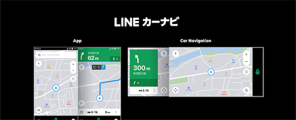 LINE CONFERENCE 2019 LINEカーナビ