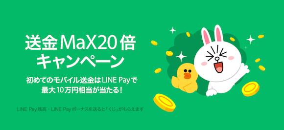 LINE pay 「送金MaX20倍キャンペーン」