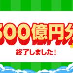 LINE Pay 300億円終了