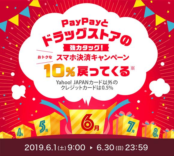 PayPay ワクワクペイペイ キャンペーン