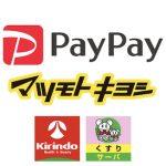PayPay マツモトキヨシ キリン堂
