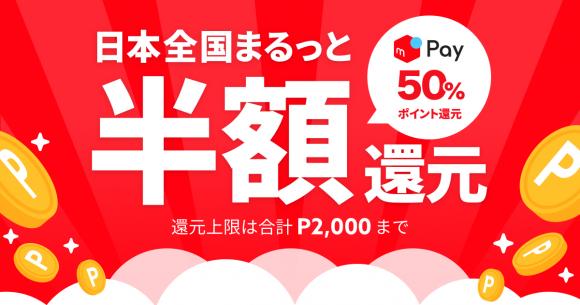 日本全国まるっと半額還元!キャンペーン