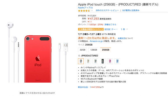 Amazon.co.jpでIpod Touchが25%ポイント還元