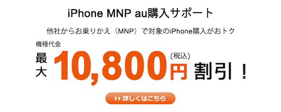iPhone MNP au購入サポート