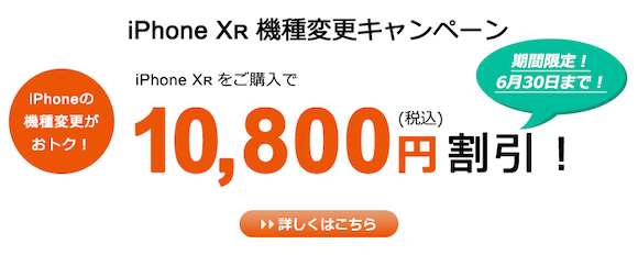 iPhone XR 機種変更キャンペーン