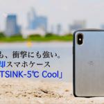 HEATSINK-5℃ Cool