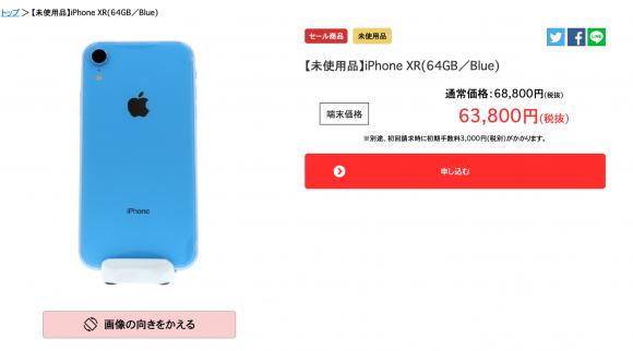 iPhone XRが63,800円