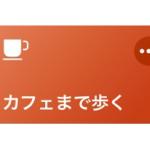 カフェまで歩く