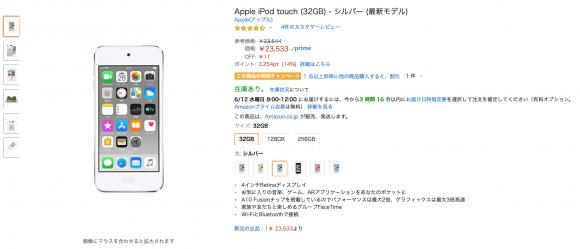 AmazonでiPod Touchを14%ポイント還元で販売中