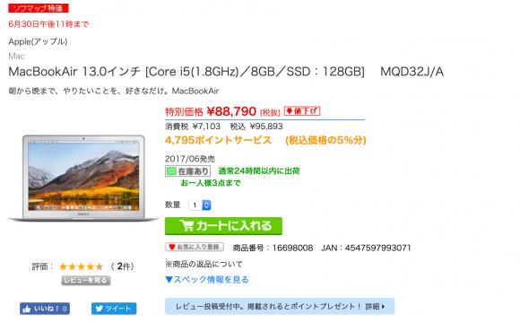 MacBook Airが1万円オフ(ソフマップ)