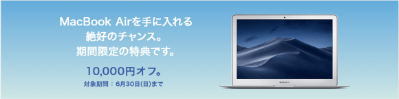 ビックカメラとソフマップでMacBook Airが割引