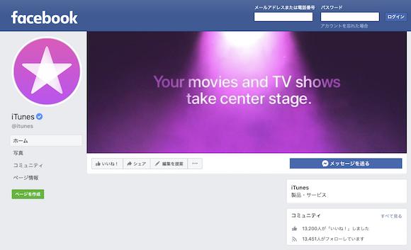 iTunes Facebook