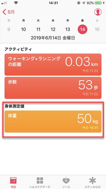 体重を記録