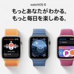 watchOS 6 プレビュー Apple