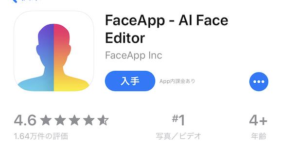AppStore FaceApp