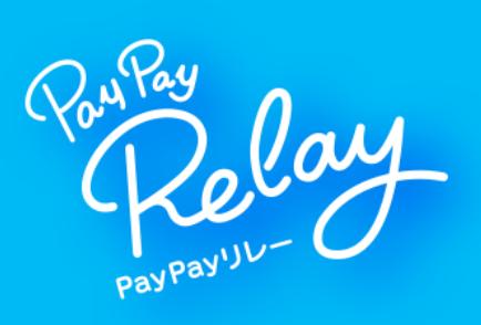 PayPayリレーキャンペーン