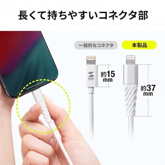 サンワサプライ USB-C - Lightningケーブル 「500-IPLM025W」
