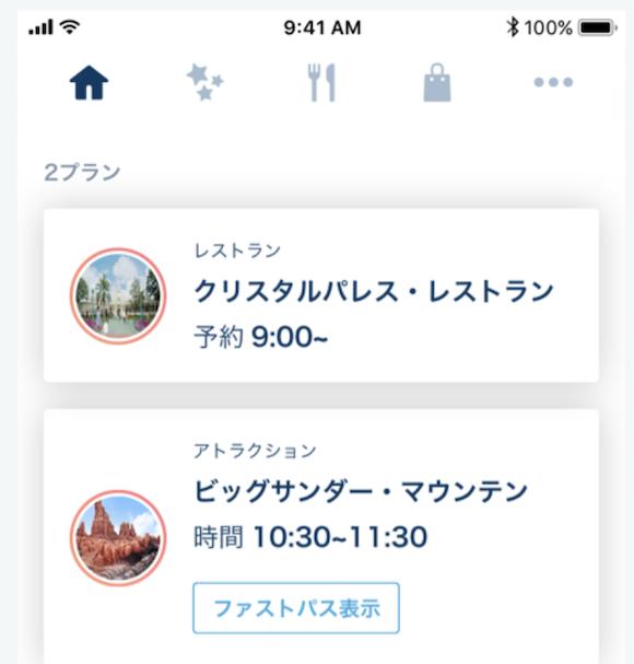 「東京ディズニーリゾート」アプリ ファストパス