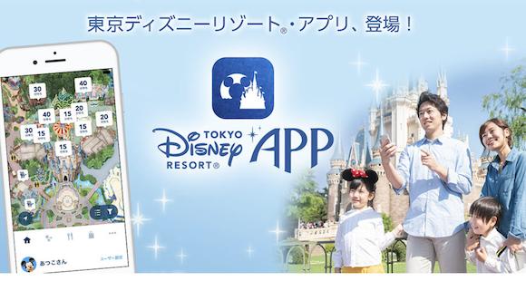 「東京ディズニーリゾート」アプリ