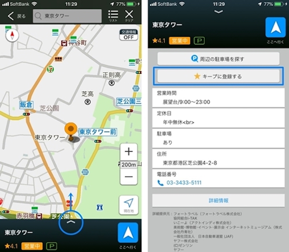 Yahoo!カーナビ Apple CarPlay 新機能