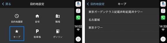 Yahoo!カーナビ Apple CarPlay 新機能