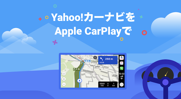 Yahoo!カーナビ Apple CarPlay