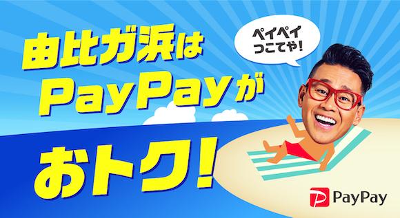 由比ヶ浜海水浴場 PayPay