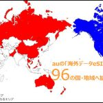 KDDI 「海外データeSIM powered by GigSky」対象エリア>