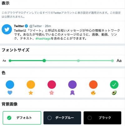 Twitterのデザイン変更
