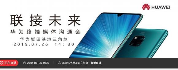 Huawei 発表会