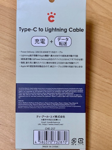 cheero Type-C to Lightning Cable レビュー hato