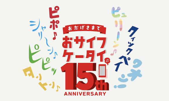 NTTドコモ おサイフケータイ15周年