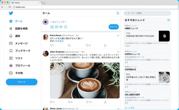 デスクトップ版Twitter