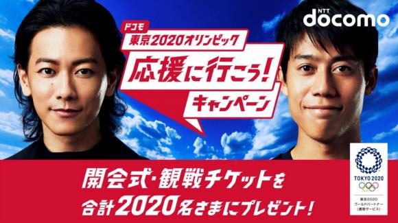 ドコモ 東京2020オリンピック 応援に行こう!キャンペーン